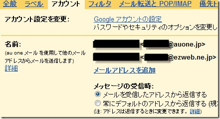 mail_setting_account