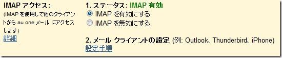 mail_setting_imap