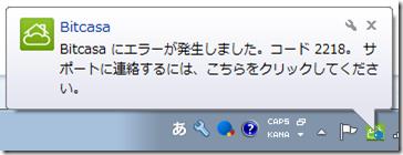 Bitcasa_Error