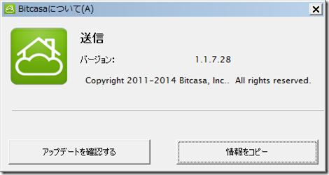 bitcasa_info_new