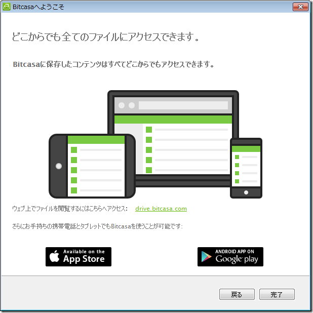bitcasa_mobile
