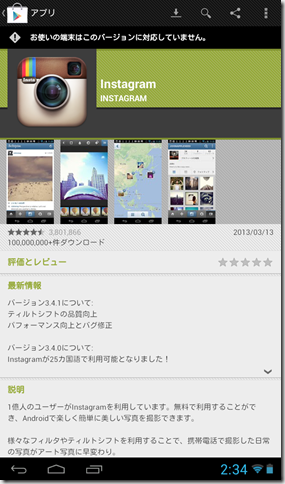 Screenshot_2013-04-12-02-34-50