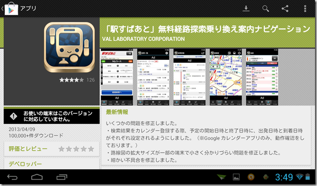 Screenshot_2013-04-12-03-49-51