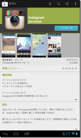 Screenshot_2013-04-12-05-17-50