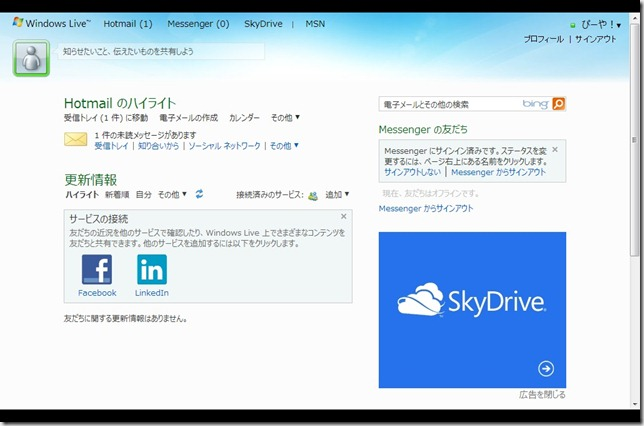 ホーム - Windows Live-040504