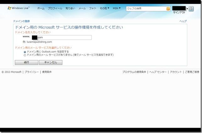 Windows Live アドミン センター-034702