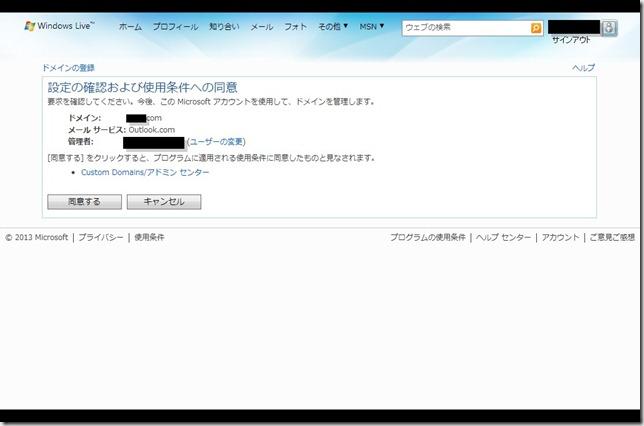 Windows Live アドミン センター-034959