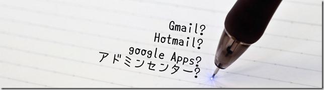 mail_setting