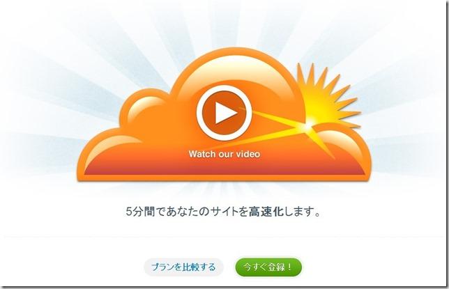 ホーム  CloudFlare   Webパフォーマンス&セキュリティ会社